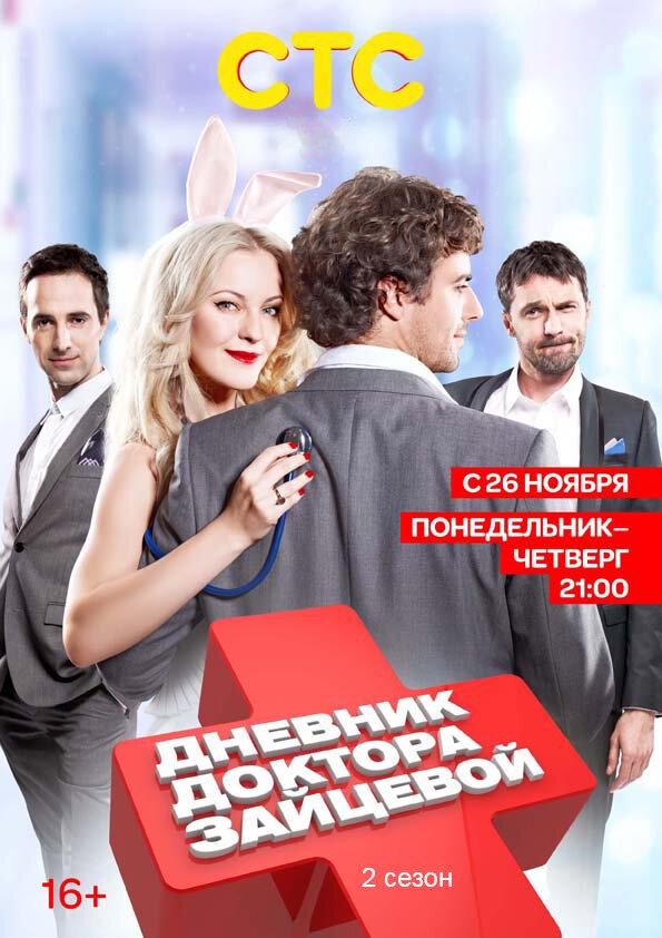 Дневник доктора Зайцевой (Сериал, 1-2 сезон