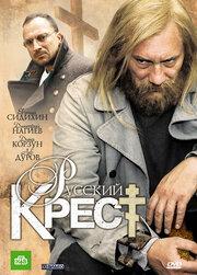 Смотреть онлайн Русский крест
