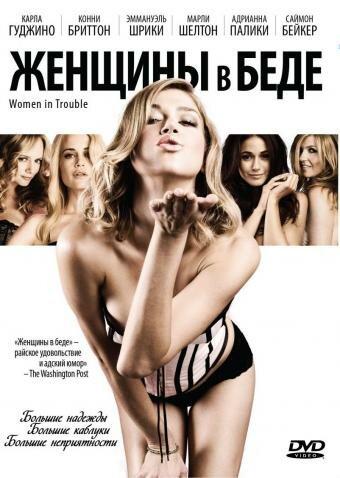 Женщины в беде (2009) смотреть онлайн HD720p в хорошем качестве бесплатно