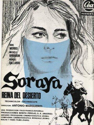 Антар непобедимый (1964)