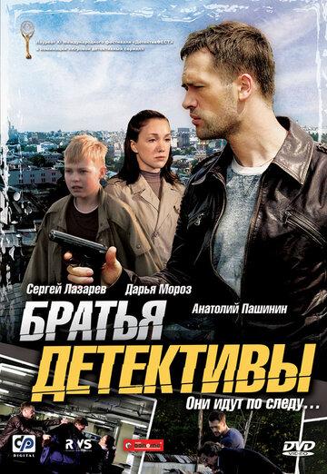 Братья детективы 2008 | МоеКино