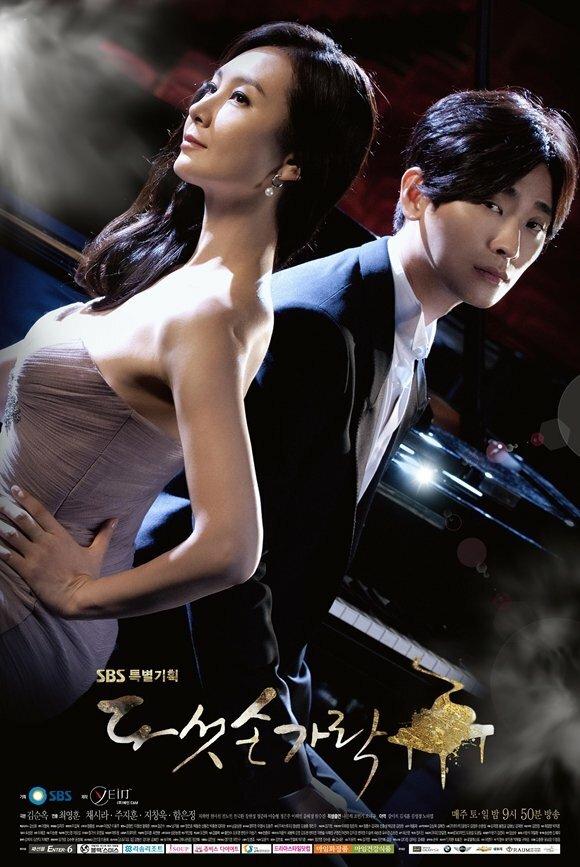 802725 - Пять пальцев ✦ 2012 ✦ Корея Южная