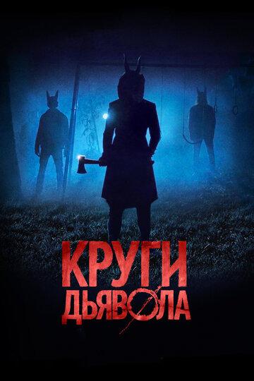 Круги дьявола (2017)