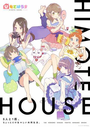 Дом Химотэ 2018 | МоеКино