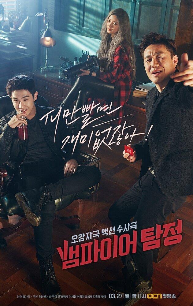 972326 - Вампир-детектив ✦ 2016 ✦ Корея Южная