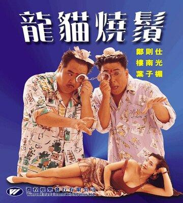 Смертоносный контакт (1992)