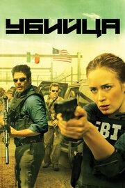 Смотреть Убийца (2015) в HD качестве 720p