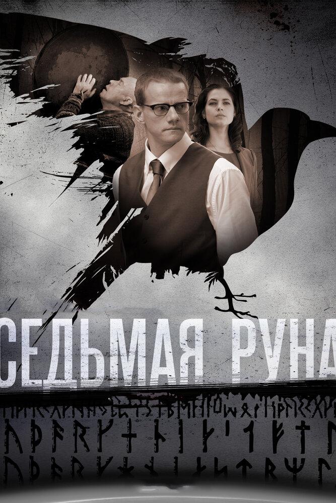 Седьмая руна (1 сезон 1-7 серии из 8) (2014)