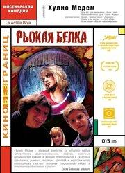 Рыжая белка (1993)