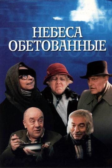Фильм Небеса обетованные