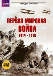 BBC: Первая мировая война 1914-1918 (1996)