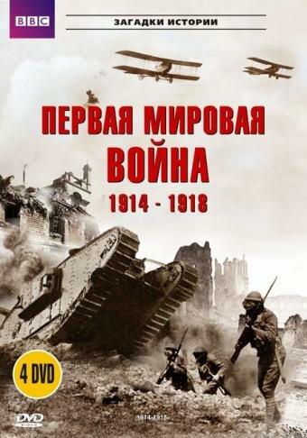 BBC: Первая мировая война 1914-1918 (1996) полный фильм онлайн