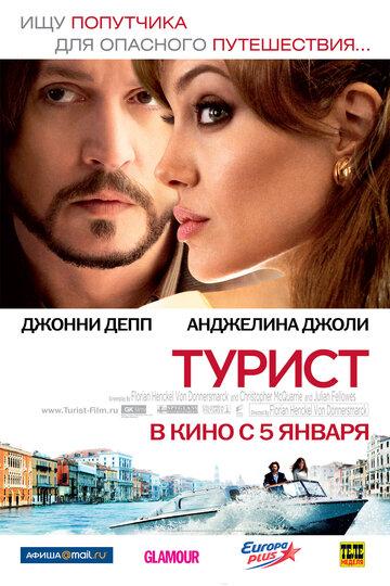 Фильм Турист (2010)