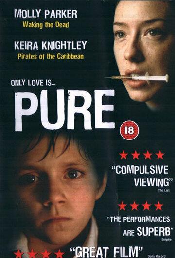 Непорочный (Pure)
