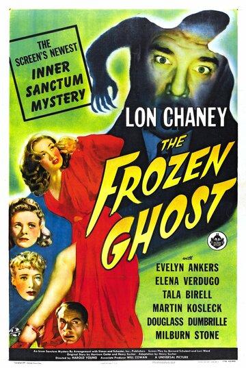 Застывший призрак (1945)