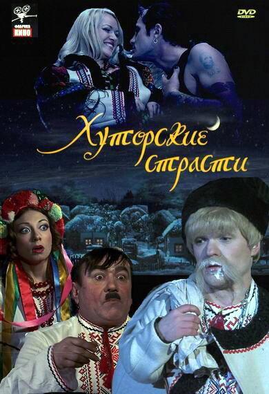 Художественные фильмы русское порно хуторские страсти