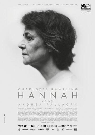 Ханна 2017