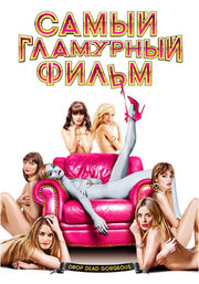 Смотреть онлайн Самый гламурный фильм