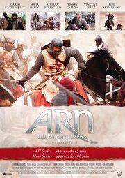 Арн: Рыцарь-тамплиер (2010)