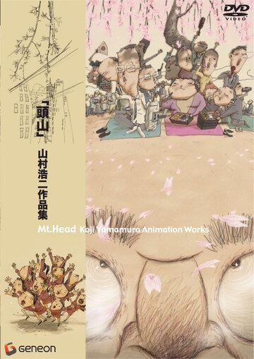 Голова-гора (2002) — отзывы и рейтинг фильма