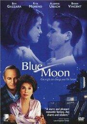 Голубая луна (2000)
