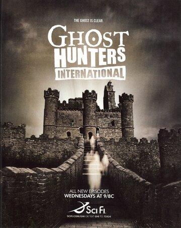 По следам призраков / Ghost Hunters International (2008)