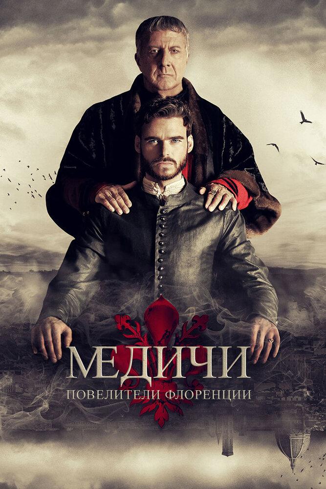 Сериал Медичи: Повелители Флоренции / Medici: Masters of Florence (сезон 1) смотреть онлайн