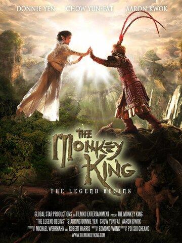 Царь обезьян: Начало