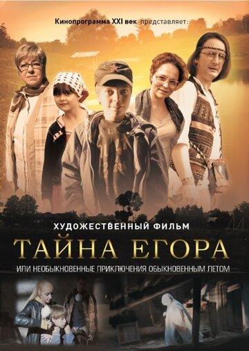 Тайна Егора, или Необыкновенные приключения обыкновенным летом (ТВ)