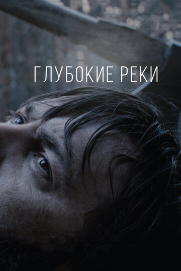 Глубокие реки (2018) фильм смотреть онлайн в 1080