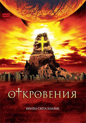 Откровения (2005)