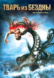 Тварь из бездны (2007)