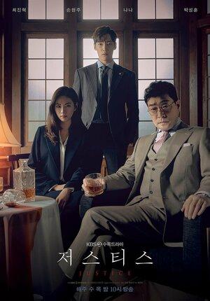 300x450 - Правосудие / 2019 / Корея Южная