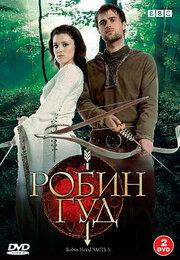 Робин Гуд (2006)