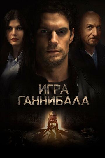 Игра Ганнибала (2018)