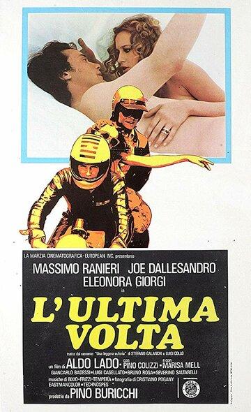 Последний черёд (1976)