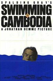 Смотреть онлайн Доплыть до Камбоджи