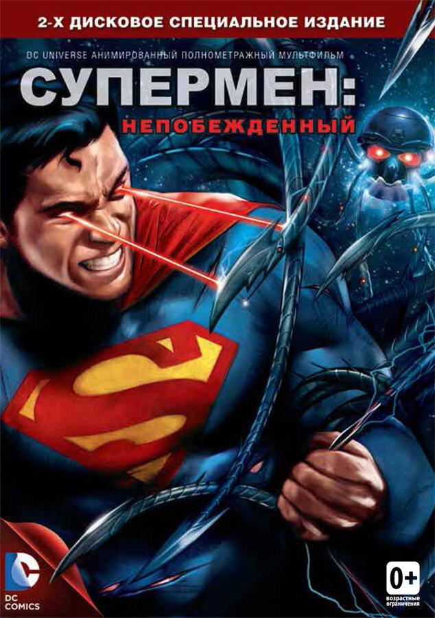 Супермен: Непобежденный (2013) смотреть онлайн HD720p в хорошем качестве бесплатно