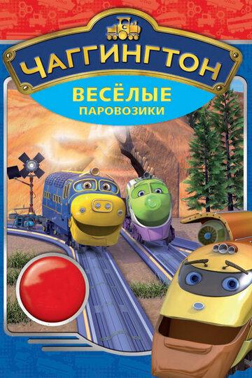 Чаггингтон: Веселые паровозики (Chuggington)