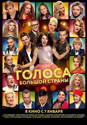 Голоса большой страны - российский мюзикл смотреть онлайн