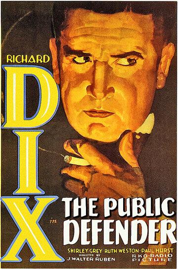 Общественный защитник (1931)