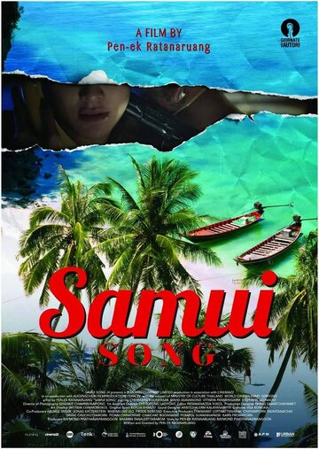 Песнь Самуи 2017