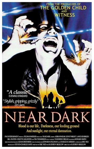 Почти стемнело (1987) - смотреть онлайн