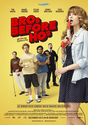 ������� ������ �������� (Bros Before Hos)