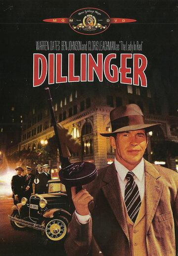 Диллинджер 1973