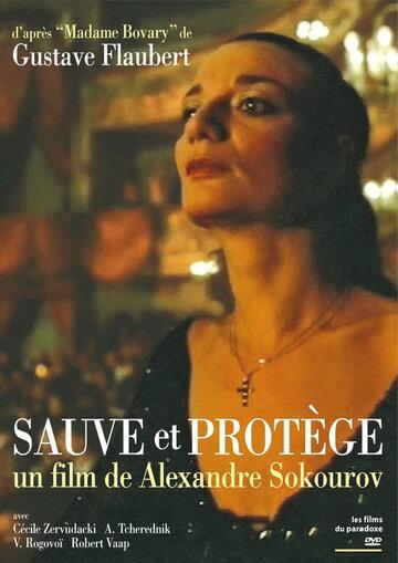 Спаси и сохрани (1989)