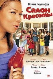 Салон красоты (2005)