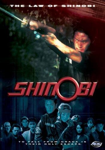 Шиноби: Закон Шиноби (2004) полный фильм
