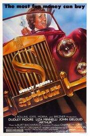 Артур (1981)