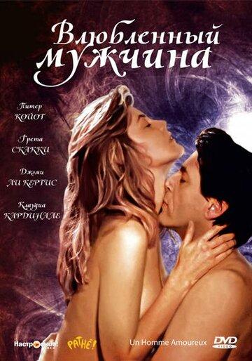 Влюбленный мужчина (1987)